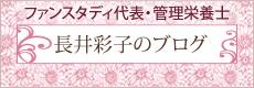 ファンスタディ代表・管理栄養士・長井彩子のブログ