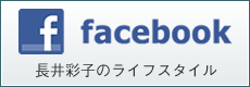 Facebook長井彩子のライフスタイル