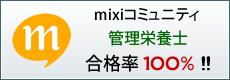 mixiコミュニティ管理栄養士合格率100%!!