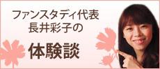 ファンスタディ代表長井彩子の体験談