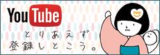 長井彩子のYouTubeチャンネル